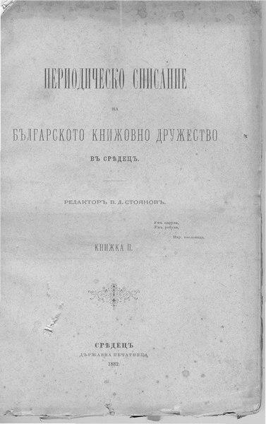 File:Материали по геологията на България, 1882.pdf