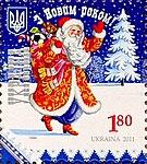 Новогодние марки Украины Дед Мороз.jpg