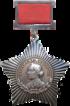 ОРДЕН СУВОРОВА III степени 1.png