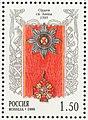 Ордена Российской империи. Орден св. Анны. Россия 1999.jpg