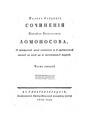 ПСС М. Ломоносова. Том 2 (1803).pdf