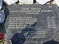 Памятник воинам интернационалистам погибшим в Афганистане(плита).jpg