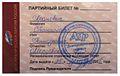 Партийный билет ДПР.JPG