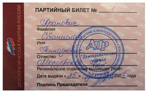 Democratic Party of Russia - The identity of the party member  (2006–08)
