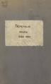 Переписні книги 1666 року.pdf