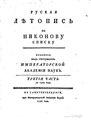 Русская ЛетОпись по Никонову списку 03 До 1362 года 1786.pdf
