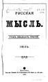 Русская мысль 1902 Книга 07-08.pdf