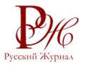 Русский Журнал.png