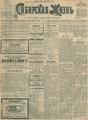 Сибирская жизнь. 1903. №141.pdf