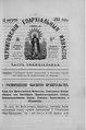 Черниговские епархиальные известия. 1893. №16.pdf