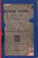 Шишонко В.Н. Пермская летопись с 1263-1881 г. 5-й период, 1682-1725. Часть 3, 1702-1715. (1889).pdf
