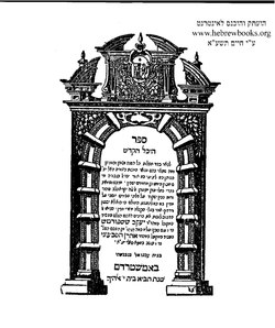 שער היכל הקודש (אמסטרדם 1653).pdf