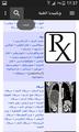 واجهة تطبيق ويكيبيديا الطبية بدون أنترنت.png