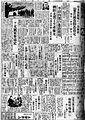 『富山日報』1939年(昭和14年)3月31日.jpg