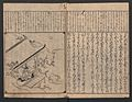 伊勢物語頭書抄-Tales of Ise with Annotations (Ise Monogatari tōsho shō) MET JIB85 1 008.jpg