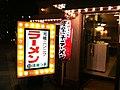 元祖 空心町 薩摩っ子ラーメン (5941180879).jpg