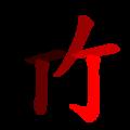 竹-red.png
