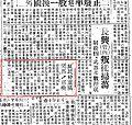 박중양 재소환 보도문.jpg