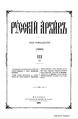 043 tom Russkiy arhiv 1880 vip 9-12.pdf