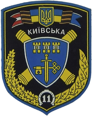 11th Artillery Brigade (Ukraine) - Sleeve patch for the 11th Artillery Brigade