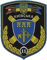 11-а артилерійська бригада.png