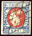 1869 50Bani Romania grid Bucarest Mi25.jpg