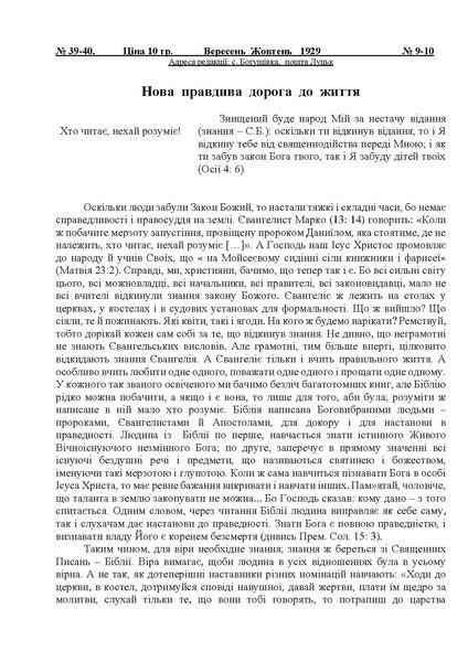File:1929 9-10У.pdf