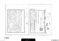 1930-12-10 朝鮮革命軍司令部組織表.pdf