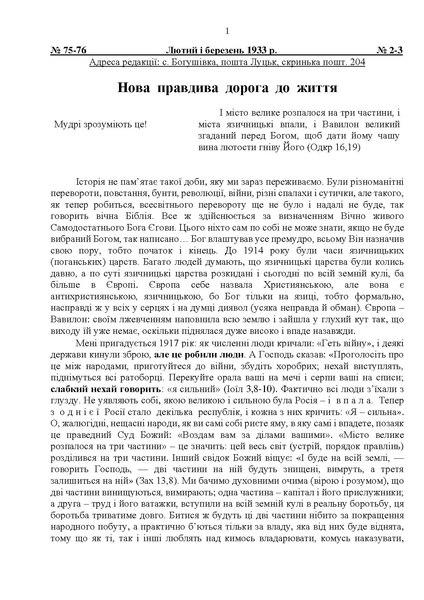 File:1933 2-3У.pdf