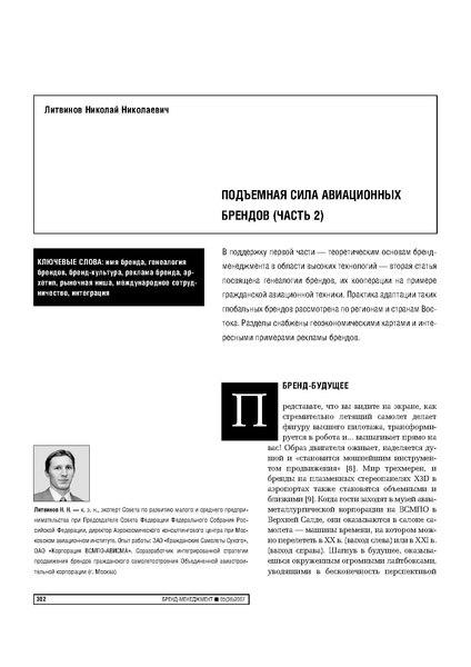 File:2007 N Litvinov Aviation Brands C2 BM 5 2007.pdf