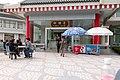 2010 CHINE (4567509698).jpg