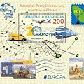 2013-10-09 Stamp of Kazakhstan. Kazpost 20 Years.jpg