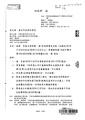 20141215 ROC-MOI 內授中團字第1031402240號函.pdf