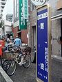 2015 0925 Naniwa Bus stop.jpg