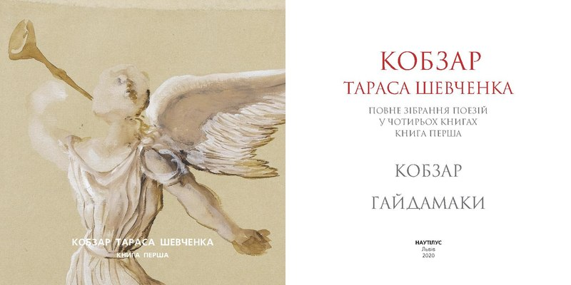 File:2020 - Kobzar 1 o.pdf