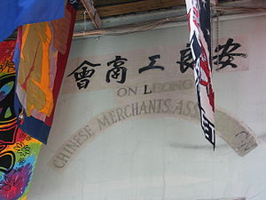 Chinatown, New Orleans - Former On Leong Merchant Association Building, 530 Bourbon Street, New Orleans, Louisiana