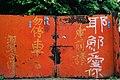 A Gate in Taichung.jpg