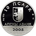Abkhazia 10 apsar Ag 2008 Aiaaira a.jpg