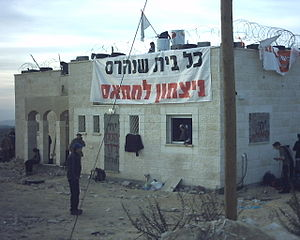 "Amona, Mateh Binyamin - A Jewish home in Amona before the destruction by Israeli forces. The sign reads ""Every house destroyed a victory for Hamas."""