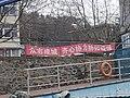 Anti-COVID Slogans in Lushunkou District, Dalian City 03.jpg