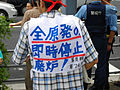Anti-Nuclear Power Plant Rally on 19 September 2011 at Meiji Shrine Outer Garden 08.JPG