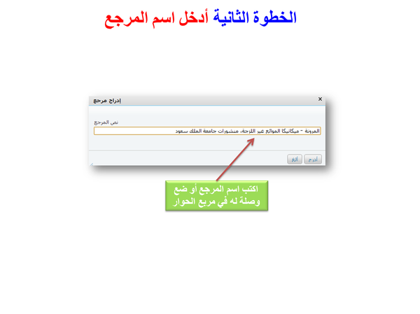 Arabic wikipedia tutorial add reference (3).png