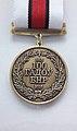 BPR Centennial Medal a.jpg