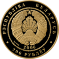 BY-2006-200roubles-Ballet-a.png