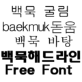 Baekmuk-font001.png