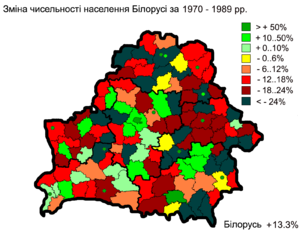 Demographics of Belarus - Image: Belarus Pop Change 1970 1989