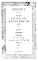 Bhagyalata.pdf