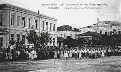 greek school in Bitolj
