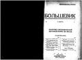 Bolshevik 1927 No6.pdf