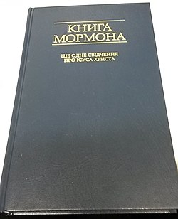 Book of Mormon ukrainian.jpg